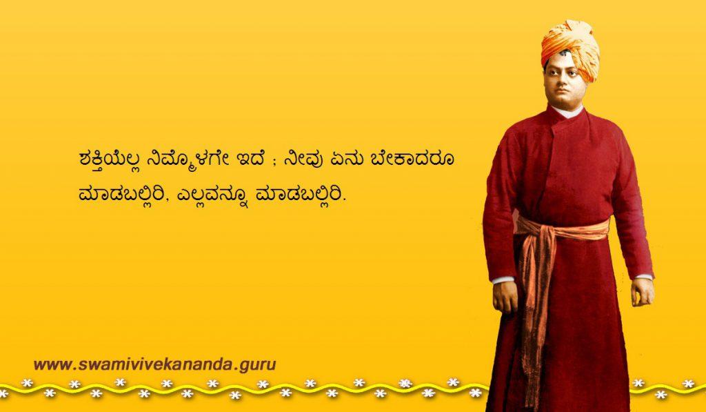 Kannada Swami Vivekananda
