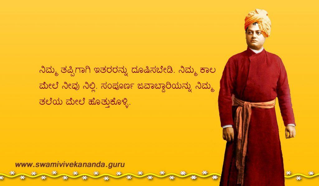 Kannada - Swami Vivekananda