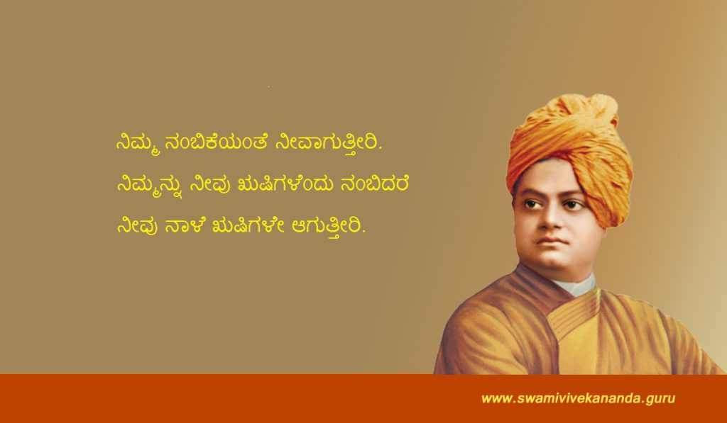 15++ Short Inspirational Quotes In Kannada - Best Quote HD