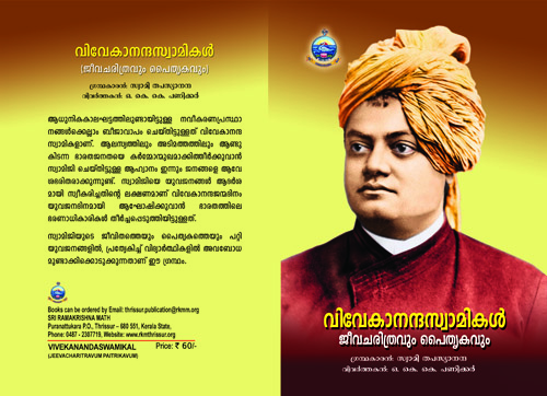 Malayalam | Swami Vivekananda