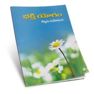Telugu Books On Swami Vivekananda Swami Vivekananda