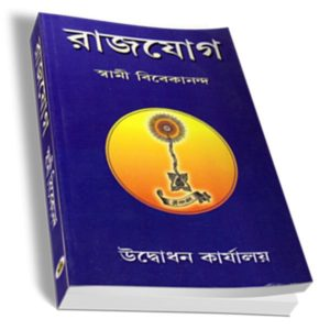 Bengali Books On Swami Vivekananda Swami Vivekananda